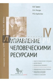 Управление человеческим ресурсами: Модуль IV. Учебно-практическое пособие
