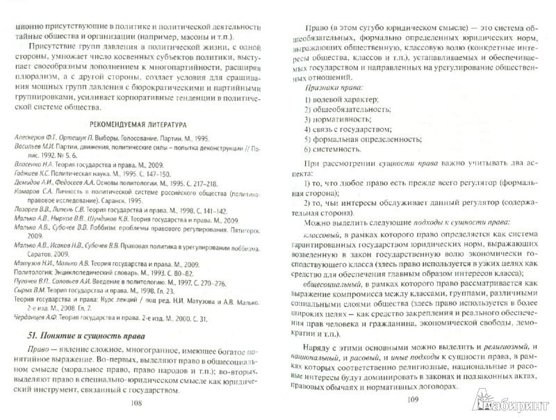 Иллюстрация 1 из 15 для Теория государства и права в вопросах и ответах. Учебно-методическое пособие - Александр Малько   Лабиринт - книги. Источник: Лабиринт