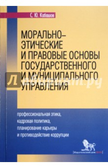 Морально-этические и правовые основы государственного и муниципального управления от Лабиринт