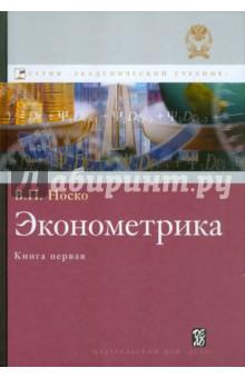 Эконометрика. Книга 1. Ч. 1,2