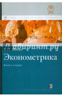Эконометрика. Книга 2. Ч. 3,4