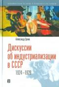 Дискуссии об индустриализации в СССР. 1924 - 1928