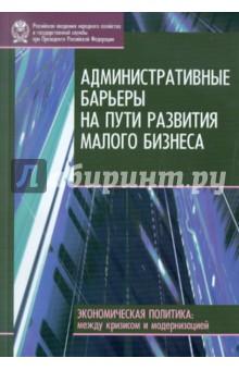 Административные барьеры на пути развития малого бизнеса в России лизинг большие возможности малого бизнеса cdpc