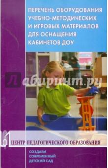 Перечень оборудования, учебно-методических и игровых материалов для оснащения кабинетов ДОУ