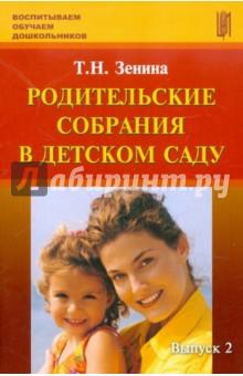 Родительские собрания в детском саду. Учебно-методическое пособие. Выпуск 2