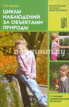 Циклы наблюдений за объектами природы. Старший дошкольный возраст. Учебно-методическое пособие