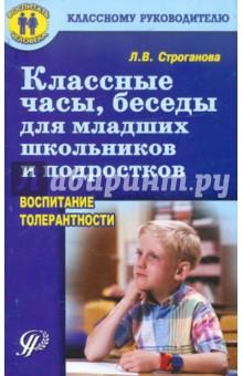 Классные часы, беседы для мл. школьников и подростков (воспитание толерантности)
