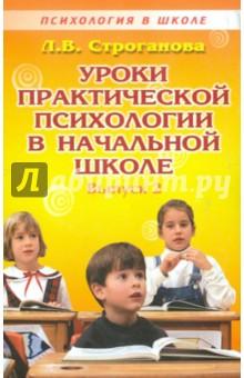Уроки практической психологии в начальной школе. Выпуск 2. Учебно-методическое пособие