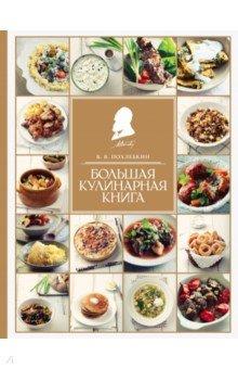 Большая кулинарная книга похлебкин в большая кулинарная книга