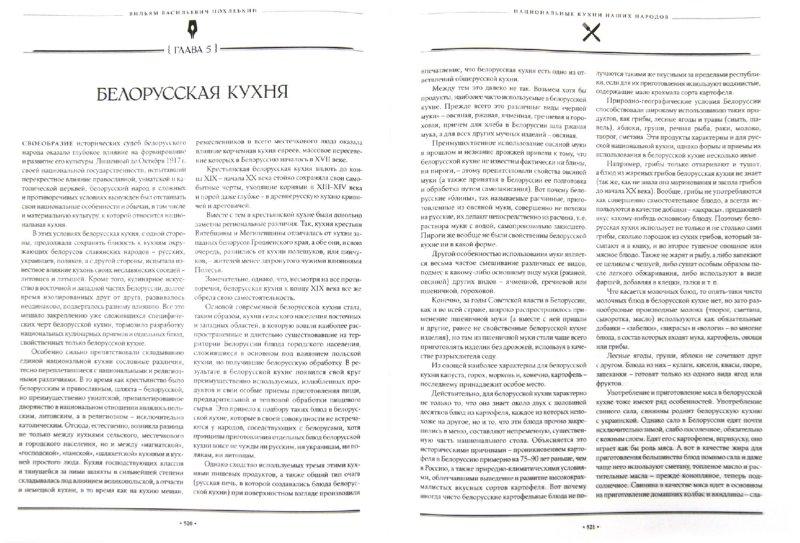 Иллюстрация 1 из 29 для Большая кулинарная книга - Вильям Похлебкин | Лабиринт - книги. Источник: Лабиринт