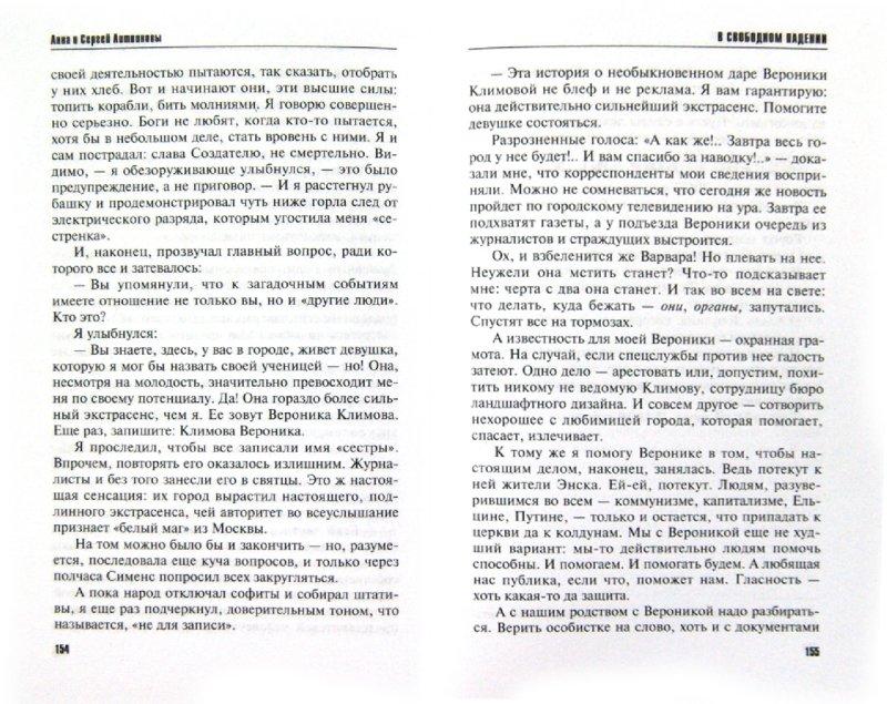 Иллюстрация 1 из 19 для В свободном падении - Литвинова, Литвинов | Лабиринт - книги. Источник: Лабиринт