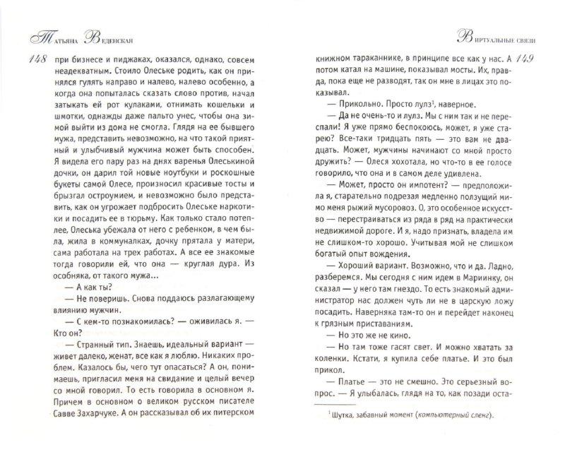 Иллюстрация 1 из 5 для Виртуальные связи - Татьяна Веденская | Лабиринт - книги. Источник: Лабиринт