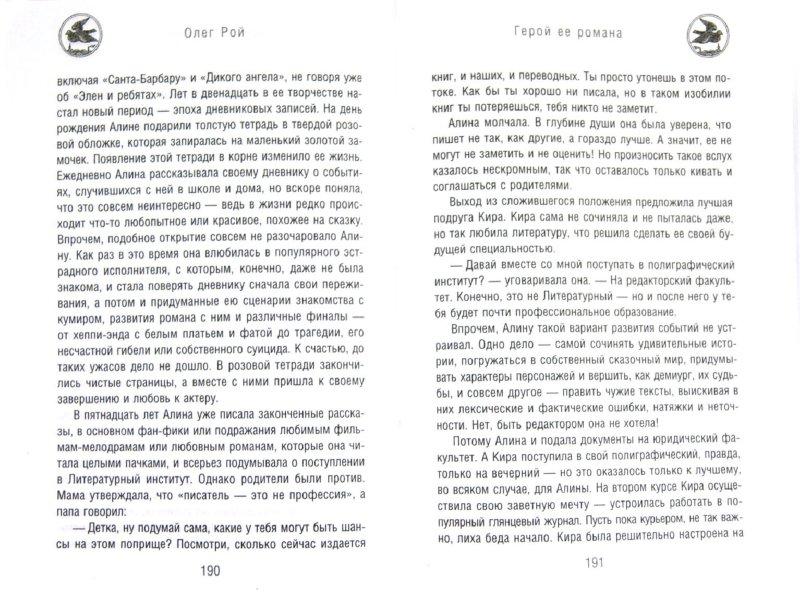 Иллюстрация 1 из 23 для Скользящий странник - Олег Рой | Лабиринт - книги. Источник: Лабиринт
