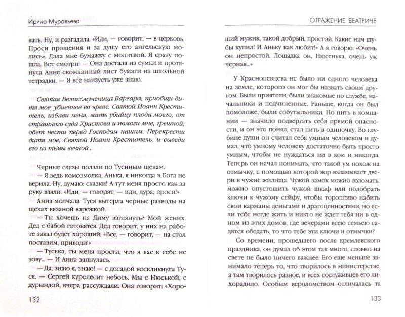 Иллюстрация 1 из 9 для Отражение Беатриче - Ирина Муравьева | Лабиринт - книги. Источник: Лабиринт