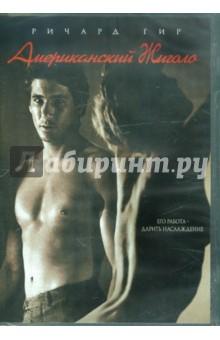 Американский жиголо (DVD)