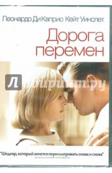 Дорога перемен (DVD)