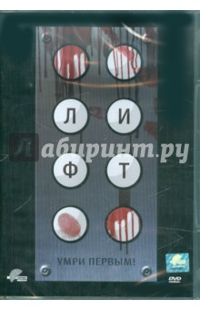 Лифт (DVD)