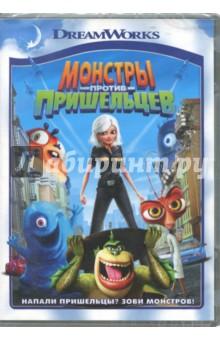 Монстры против пришельцев (DVD) монстры против пришельцев blu ray
