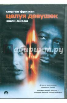 Целуя девушек (DVD)