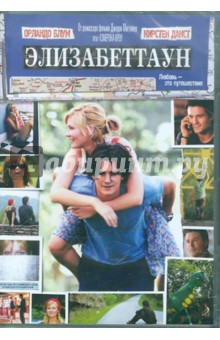 Элизабеттаун (DVD)