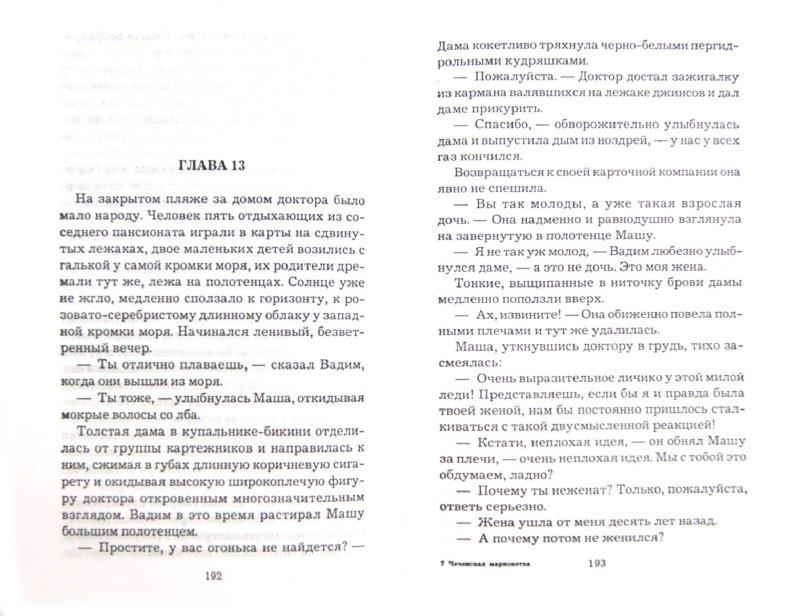 Иллюстрация 1 из 8 для Чеченская марионетка, или продажные твари - Полина Дашкова   Лабиринт - книги. Источник: Лабиринт