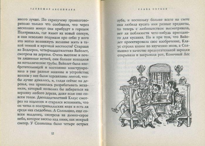 Иллюстрация 1 из 21 для Зловещая лесопилка - Лемони Сникет | Лабиринт - книги. Источник: Лабиринт