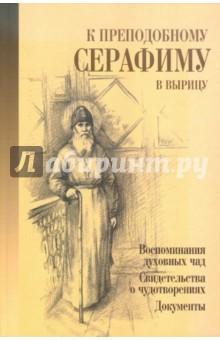К преподобному Серафиму в Вырицу валерий филимонов пророчества преподобного серафима вырицкого