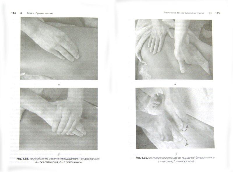 Иллюстрация 1 из 7 для Массаж при болях в спине (+CD) - Александр Жданов | Лабиринт - книги. Источник: Лабиринт