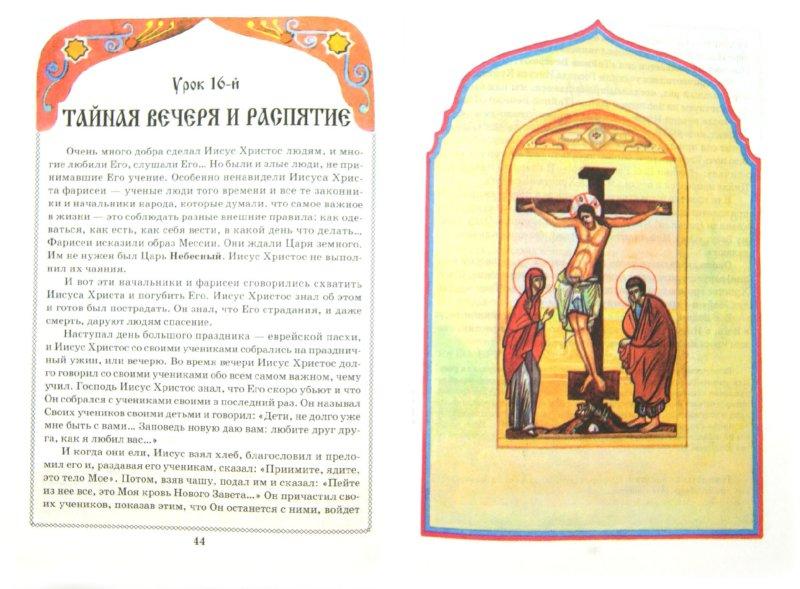 Иллюстрация 1 из 51 для Закон Божий для самых маленьких - Софья Куломзина | Лабиринт - книги. Источник: Лабиринт