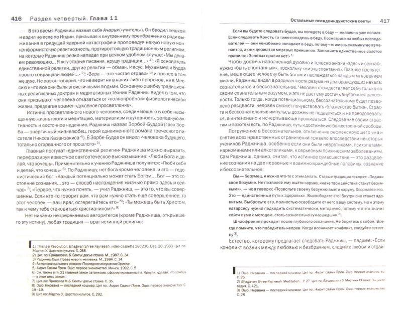 Иллюстрация 1 из 9 для Сектоведение. Тоталитарные секты - Александр Дворкин   Лабиринт - книги. Источник: Лабиринт