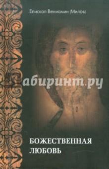 Божественная любовь по учению Библии и Православной Церкви