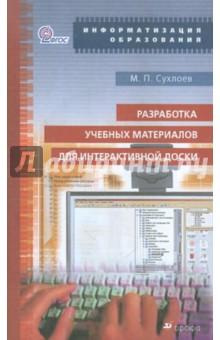 Разработка учебных материалов для интерактивной доски: Учебно-методическое пособие (+CD) ФГОС