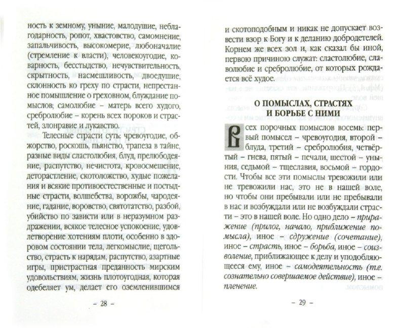 Иллюстрация 1 из 20 для Победа над собой - Ефрем Преподобный | Лабиринт - книги. Источник: Лабиринт