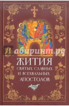 Жития святых славных и всехвальных апостолов серия виртуальная школа кирилла и мефодия