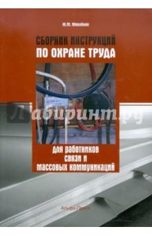 Сборник инструкций по охране труда для работников связи и массовых коммуникаций