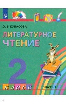 Литературное чтение. Учебник для 2 класса общеобразовательных учреждений. В 3-х частях. Часть 1 ФГОС