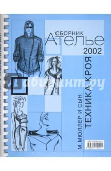 Сборник М.Мюллер и сын. Техника кроя. 2002 г.