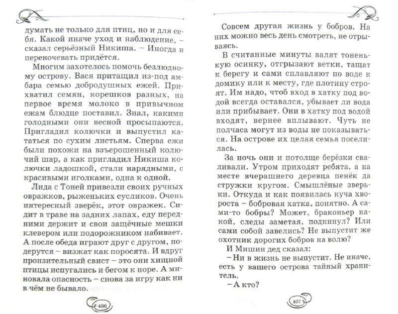 Иллюстрация 1 из 8 для Самое лучшее - Евгений Пермяк   Лабиринт - книги. Источник: Лабиринт