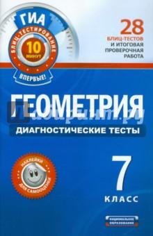ГИА-12. Геометрия. Диагностические тесты. 7 класс