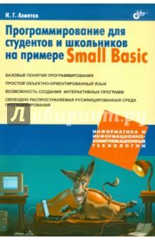 basic-uchebnik-russkiy-yazik-2-klass