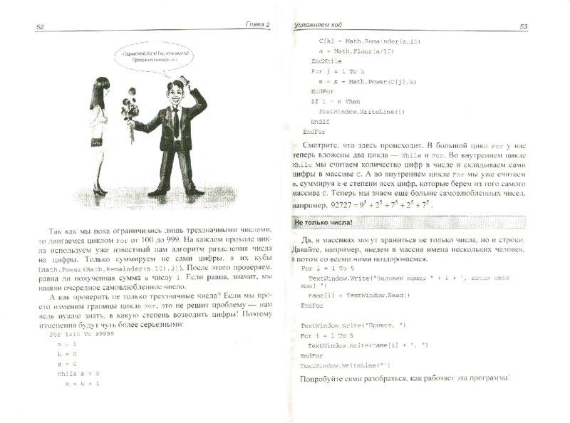 Иллюстрация 1 из 8 для Программирование для студентов и школьников на примере Small Basic - Ильдар Ахметов | Лабиринт - книги. Источник: Лабиринт