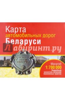 Карта автомобильных дорог Беларуси фёрг никола австрия путеводитель карта
