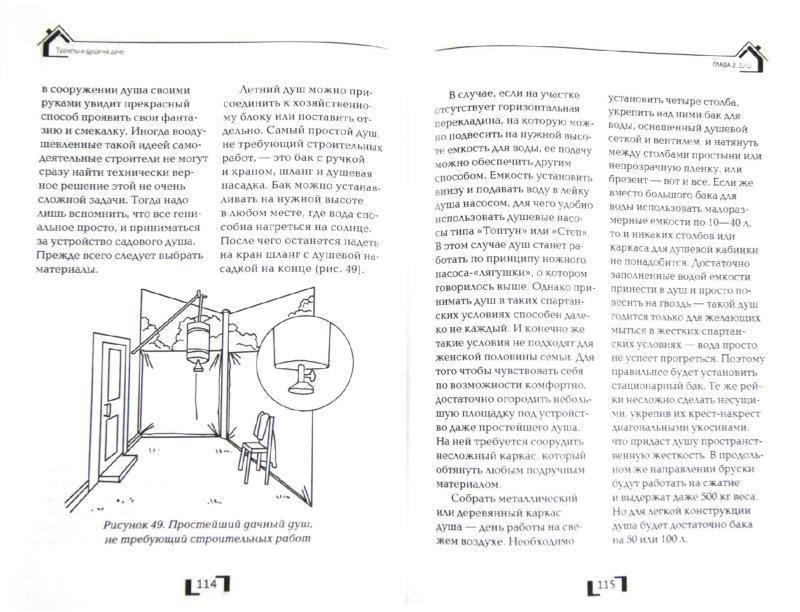 Иллюстрация 1 из 7 для Туалет и душ на дачном участке - Татьяна Плотникова   Лабиринт - книги. Источник: Лабиринт