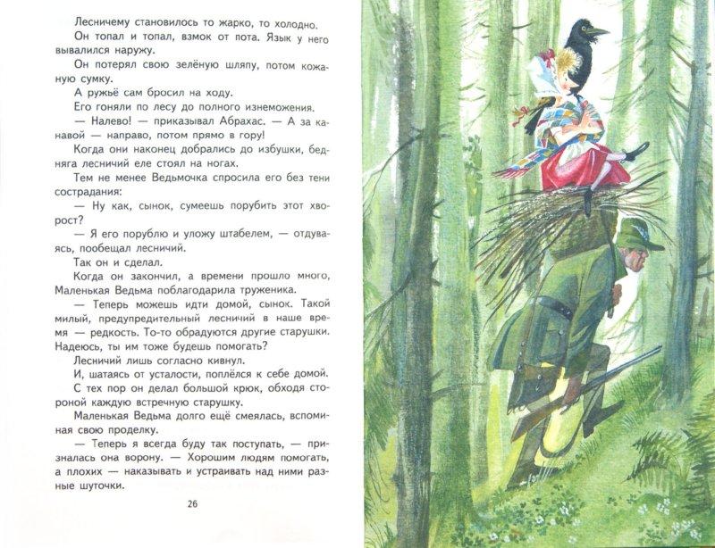 Иллюстрация 1 из 29 для Маленькая Ведьма - Отфрид Пройслер   Лабиринт - книги. Источник: Лабиринт