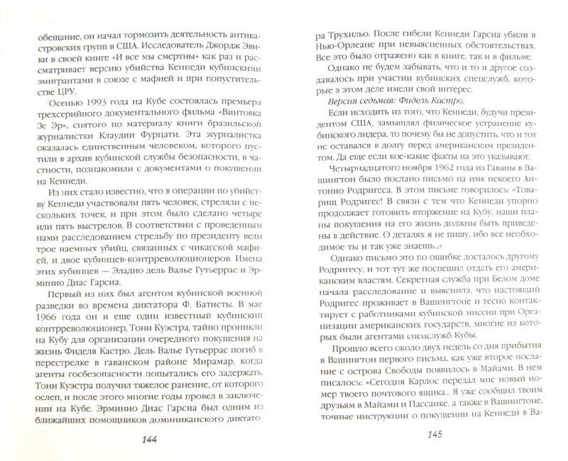 Иллюстрация 1 из 9 для За чьей спиной прячется президент? - Федор Раззаков   Лабиринт - книги. Источник: Лабиринт