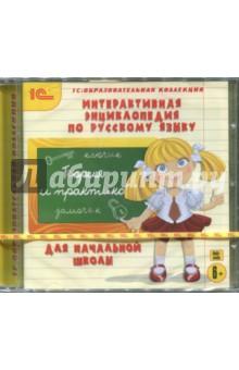 Интерактивная энциклопедия по русскому языку для начальной школы (CDpc)