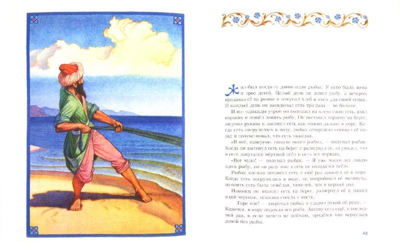 Иллюстрация 1 из 31 для Али-Баба и сорок разбойников | Лабиринт - книги. Источник: Лабиринт
