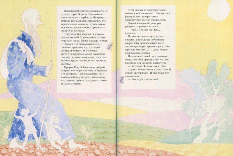 Иллюстрация 1 из 42 для Библейские сказки - Саша Черный   Лабиринт - книги. Источник: Лабиринт