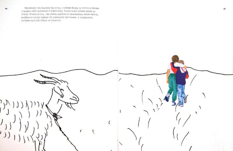 Иллюстрация 1 из 43 для Правда, весело? - Мария Вайсман | Лабиринт - книги. Источник: Лабиринт