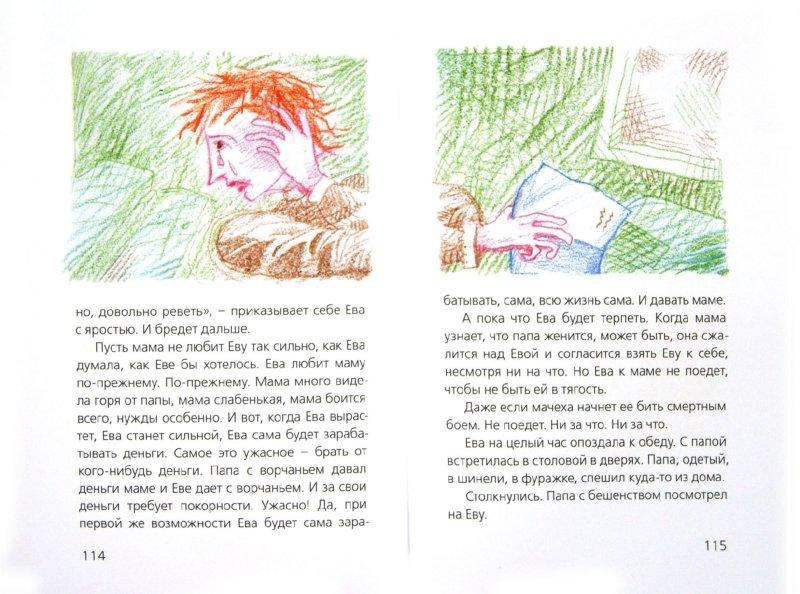 Иллюстрация 1 из 40 для Повесть о рыжей девочке - Лидия Будогоская | Лабиринт - книги. Источник: Лабиринт